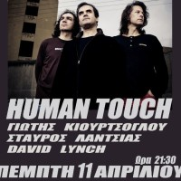 Πέμπτη 11 Απριλίου οι Human Touch στο Barcode!