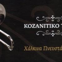 Φρέσκο τραγούδι από το αγαπημένο μας «Κοζανίτικο Τακίμι»! Ακούστε το…