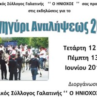 Εκδηλώσεις για το Πανηγύρι της Αναλήψεως στην Γαλατινή