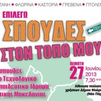 Επιλέγω σπουδές στον τόπο μου – Οι σπουδές στο ΤΕΙ Δυτικής Μακεδονίας