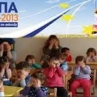 Στο ΕΣΠΑ οι Δημοτικοί Παιδικοί Σταθμοί του Δήμου Εορδαίας