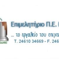 Σημαντική Ενημερωτική Ημερίδα για τον Επιχειρηματικό κόσμο στα πλαίσια της 5ης έκθεσης  «ΕΟΡΔΑΙΑ 2013»