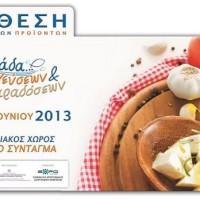 Κάλεσμα της ΠΑΣΕΓΕΣ προς τους Επιχειρηματίες για την Έκθεση «Η Ελλάδα των γεύσεων & των παραδόσεων»