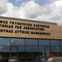Περιφερειάρχης Δυτικής Μακεδονίας Γιώργος Δακής: Στηρίζουμε ενεργά τον κλάδο της γούνας