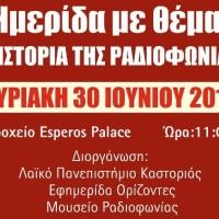 Ημερίδα στην Καστοριά με θέμα: «Η ιστορία της ραδιοφωνίας»
