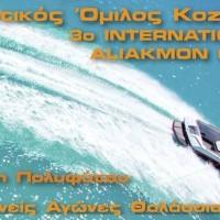 Διεθνείς Αγώνες Θαλάσσιου Σκι στη Λίμνη Πολυφύτου: Φιγούρες!