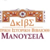 Επιστολή Βιβλιοθήκης Σιάτιστας προς Υπουργό Παιδείας για τις συγχωνεύσεις Δημοσίων Βιβλιοθηκών