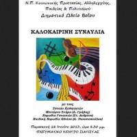 Καλοκαιρινή Συναυλία του Δημοτικού Ωδείου Βοΐου την Παρασκευή 28 Ιουνίου