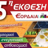 Στοίχημα ανάπτυξης η Έκθεση «ΕΟΡΔΑΙΑ 2013» στην Πτολεμαϊδα