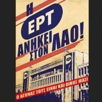 Σωματία Υπαλλήλων Δήμων Περιφέρειας Δυτ. Μακεδονίας: «Η ΕΡΤ ανήκει στον λαό!»