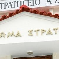 Καταγγελία του Συλλόγου Πολιτικών Υπαλλήλων του ΥΕΘΑ/ΓΕΣ Δυτ. Μακεδονίας για τις διαθεσιμότητες και απολύσεις