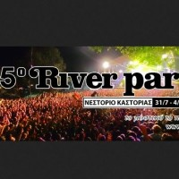 Pre-opening party: Ανοίγει το 35ο River Party!