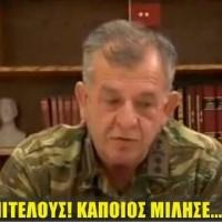 Βόμβες από τον υποστράτηγο Γ. Ντζιμάνη μέχρι πρόσφατα διοικητή του Α' Σώματος Στρατού! Βίντεο