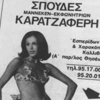 Δεν υπάρχει modeling στην Ελλάδα – Υπάρχει ένα καλά στημένο εργοστάσιο Βίζιτας…