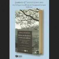 Παρουσίαση του βιβλίου της Άννας Κατσαντώνη «Ζούσαν και βασίλευαν κι εμάς μας φίλευαν» στο Βελβεντό