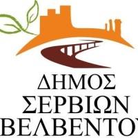 Το Σαββατοκύριακο η Έκθεση Τοπικών & Βιοτεχνικών Προϊόντων στα Σέρβια