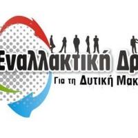 Εναλλακτική Δράση: Δίνουμε δυναμικά το παρόν στο Πανδυτικομακεδονικό συλλαλητήριο