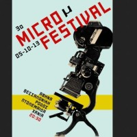 3o Micro μ Festival στην Πτολεμαϊδα