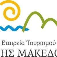 Το νέο διοικητικό συμβούλιο της Εταιρίας Τουρισμού Δυτικής Μακεδονίας