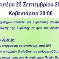 Παρουσίαση του Σχεδίου Δράσης για την Αειφόρο Ενέργεια στο Δήμο Κοζάνης