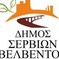 Εκδηλώσεις στο Δήμο Σερβίων – Βελβεντού το τριήμερο που έρχετε