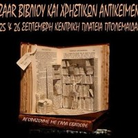 Bazaar βιβλίου και χρηστικών αντικειμένων 25 και 26 Σεοτεμβρίου στην Πτολεμαιδα