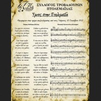 Τον ύμνο της Πτολεμαϊδας θα παρουσιάσει ο Σύλλογος Τροβαδούρων στη Δήμαρχο Εορδαίας