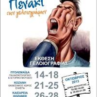 Έκθεση γελοιογραφίας στο Παλαιοντολογικό Μουσείο Πτολεμαΐδας