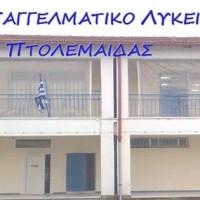 Σοβαρό πρόβλημα με το 2ο ΕΠΑΛ Πτολεμαϊδας
