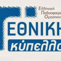 Κύπελλο Γ΄ Εθνικής: Προκρίθηκε η Κοζάνη – Και τωρα… μονομαχία στο Αλκαζάρ