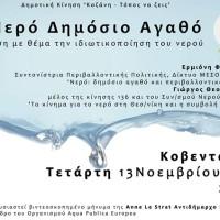 Εκδήλωση της Δημοτικής Κίνησης Κοζάνη Τόπος να ζεις για το νερό