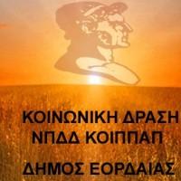 Πρόγραμμα ενημερωτικών εισηγήσεων για τον μήνα Δεκέμβριο στο Α' ΚΑΠΗ και Β΄ΚΑΠΗ Πτολεμαΐδας