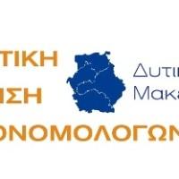 Σε Δημόσια Διαβούλευση ενόψει των εκλογών καλεί τα μέλη του Οικ. Επιμ. η Ενωτική Κίνηση Οικονομολόγων Δυτ. Μακεδονίας