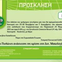 Εκδήλωση με θέμα «Δια βίου εκπαίδευση-Πόροι της Ευρωπαϊκής Ένωσης»