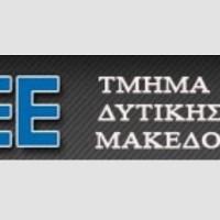 Αποτελέσματα εκλογών για την Αντιπροσωπεία του Περιφερειακού Τμήματος ΤΕΕ Δυτικής Μακεδονίας