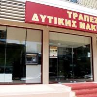 «Κόκκινα» το 66% των δανείων της Συνεταιριστικής Τράπεζας Δ. Μακεδονίας