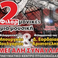 Πτολεμαΐδα: «Δυο χώρες, δυο Φιλαρμονικές, μια γλώσσα… η μουσική»