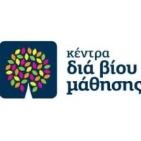 Έναρξη δωρεάν προγραμμάτων από το Δημοτικό Κέντρο Δια Βίου Μάθησης Εορδαίας
