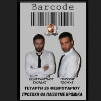 Μπουζουκλερή Barcode με Γρηγόρη Τζούκα και Κωνσταντίνο Σκορδα την Τετάρτη!