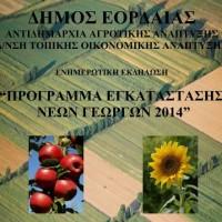 Ενημερωτική εκδήλωση στην Πτολεμαΐδα: «Πρόγραμμα εγκατάστασης νέων γεωργών 2014»