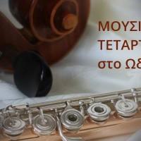 Μουσικές Τετάρτες στο Δημοτικό Ωδείο Πτολεμαΐδας