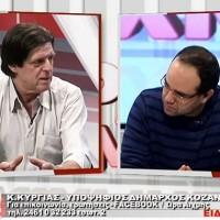 Συνέντευξη του υποψήφιου Δημάρχου Κοζάνης Κώστα Κύργια στον τηλεοπτικό σταθμό Flash