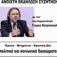 Πολιτική εκδήλωση του ΣΥΡΙΖΑ Εορδαίας με τη συμμετοχή του Γ. Κατρούγκαλου