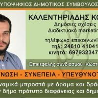 Πώς καταλαβαίνουμε ότι διανύουμε προεκλογική περίοδο στην Κοζάνη – Άρθρο του Κοσμά Καλεντηριάδη, υποψήφιου Δημοτικού Σύμβουλου με τους «Αδέσμευτους Πολίτες»