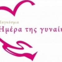 Ενημέρωση στην Πτολεμαΐδα με θέμα: «Η Γυναίκα σήμερα»