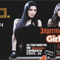 Jagermeister Party με πολλές εκπλήξεις και πολλά δώρα στο D.a.d.a… Are you ready?