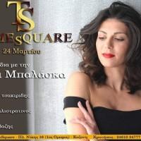 Δευτέρα 24 Μαρτίου: Μια βραδιά με την Άννα Μπαλάσκα στο TimeSquare!