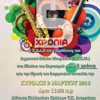 Πτολεμαΐδα: Συναυλία στα πλαίσια του Εορτασμού για τα 5 χρόνια απο την ίδρυση του Δημοτικού Ωδείου