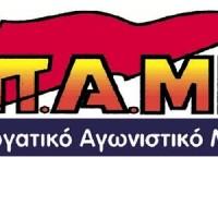 Συγκέντρωση του ΠΑΜΕ στην κεντρική πλατεία Πτολεμαΐδας