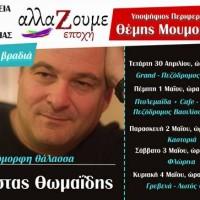 Λαϊκές συναυλίες με τον Κώστα Θωμαΐδη διοργανώνει ο συνδυασμός «Αλλάζουμε Εποχή»